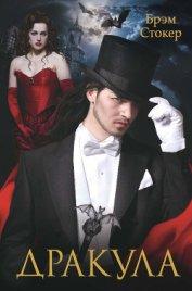 Дракула (с иллюстрациями) - Стокер Брэм