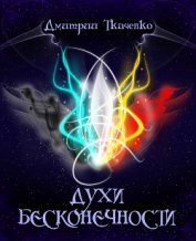 Временной кулон (СИ) - Ткаченко Дмитрий