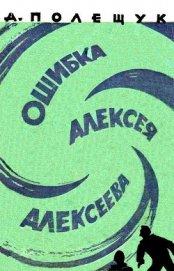 Ошибка Алексея Алексеева - Полещук Александр Лазаревич