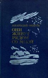 Они живут рядом со мной (сборник) - Онегов Анатолий Сергеевич