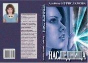 Наследница - Нурисламова Альбина Равилевна