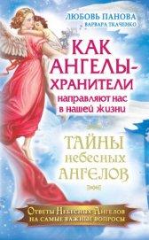 Как Ангелы-Хранители направляют нас в нашей жизни