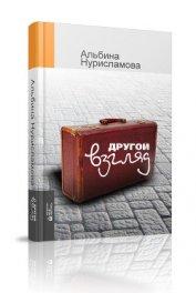 Потерянные - Нурисламова Альбина Равилевна