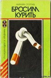 Бросим курить