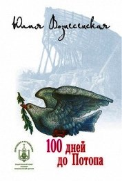 Сто дней до Потопа - Вознесенская Юлия Николаевна