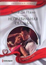Неправильная свадьба - Де Пало Анна