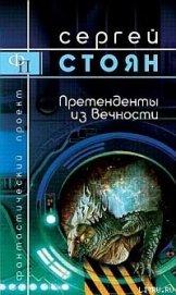 Претенденты из вечности - Стоян Сергей Николаевич