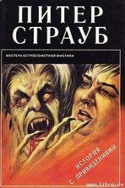 История с привидениями - Страуб Питер
