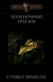 Полуночный Прилив (ЛП) - Эриксон Стивен