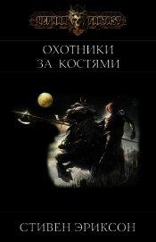Охотники за Костями (ЛП) - Эриксон Стивен