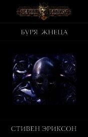 Буря Жнеца (ЛП) - Эриксон Стивен