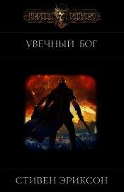 Увечный бог (ЛП) - Эриксон Стивен