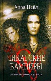 Вампиры города ветров