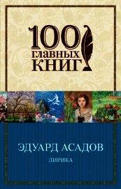 Лирика (сборник) - Асадов Эдуард Аркадьевич