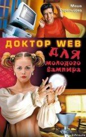 Доктор Web для молодого вампира - Стрельцова Маша