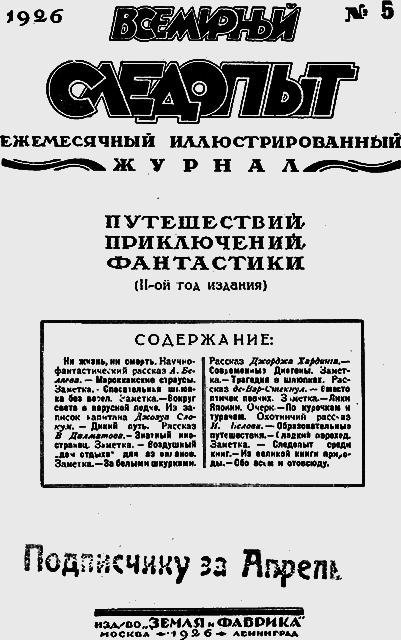 Всемирный следопыт 1926 № 05 - _03_soderg.png