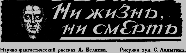 Всемирный следопыт 1926 № 05 - _05_nijizn.png