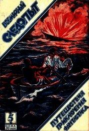 Всемирный следопыт 1926 № 05