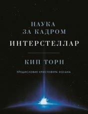 Интерстеллар - Торн Кип