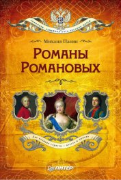 Романы Романовых