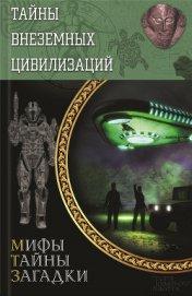 Тайны внеземных цивилизаций - Реутов Сергей