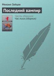 Последний вампир - Зайцев Михаил Георгиевич