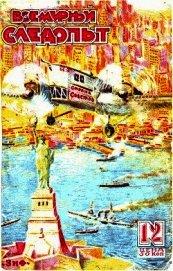 Всемирный следопыт 1929 № 12 - Журнал Всемирный следопыт