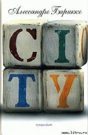 CITY - Барикко Алессандро