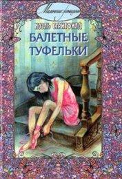 Балетные туфельки - Стритфилд Ноэль