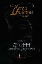 Джинн и воины-дьяволы - Керр Филипп