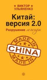 Китай: версия 2.0. Разрушение легенды - Ульяненко Виктор Васильевич