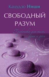 Книга Свободный разум. Практики для тела, души и духа - Автор Ниши Кацудзо
