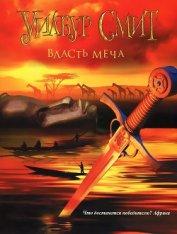 Власть меча - Смит Уилбур