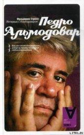 Книга Интервью с Педро Альмодоваром - Автор Стросс Фредерик