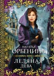 Ледяная дева (Сказочник) - Орбенина Наталия