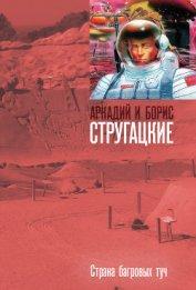 Страна багровых туч(изд.1960) - Стругацкие Аркадий и Борис