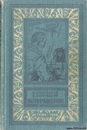 Возвращение - Стругацкие Аркадий и Борис