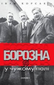 "Борозна у чужому полі - Корсак Иван Феодосеевич ""Korsak"""