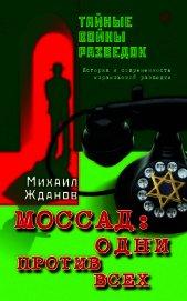 Моссад: одни против всех. История и современность израильской разведки