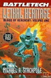 Кровь Керенского-1: Смертоносное наследство