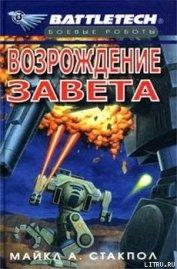 Сумерки Кланов-2: Возрождение Завета