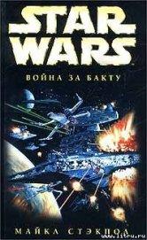 X-Wing-4: Война за Бакту