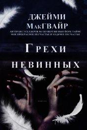 Грехи невинных (ЛП) - Макгвайр Джейми