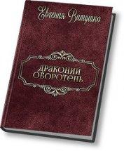 Драконий Оборотень (СИ) - Витушко Евгения
