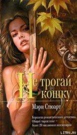 Не трогай кошку - Стюарт Мэри