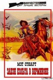 Закон кольта в Вермийоне - Стюарт Мэт