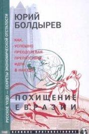 Похищение Евразии - Болдырев Юрий Юрьевич
