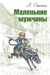 Маленькие мужчины (др. перевод) - Олкотт Луиза Мэй