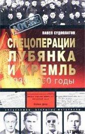 Спецоперации - Судоплатов Павел Анатольевич