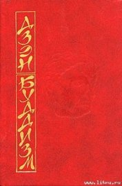Основы дзэн-буддизма - Судзуки Дайсэцу Тэйтаро